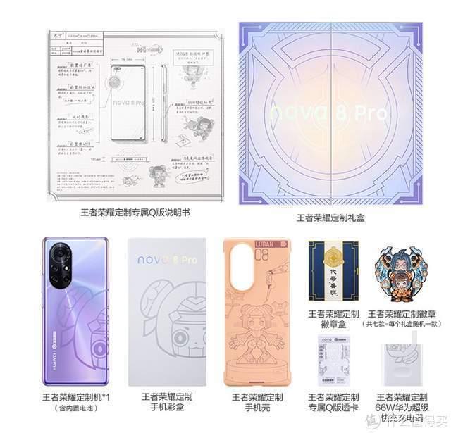 华为nova 8 Pro王者荣耀定制版对比iQOO 7,选谁