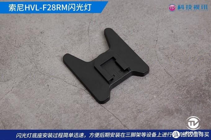 把闪光灯装进口袋!索尼HVL-F28RM闪光灯评测