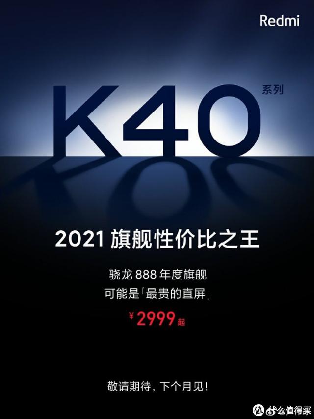 不急入手iQOO7,看完Redmi K40 配置,你还会入手吗?
