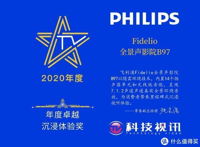 震撼视听,Fidelio全景声影院B97获年度卓越沉浸体验奖