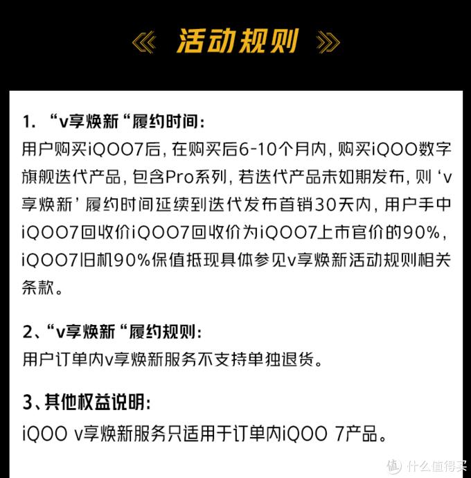 iQOO 7怎么入手划算?京东V享焕新活动超乎想象