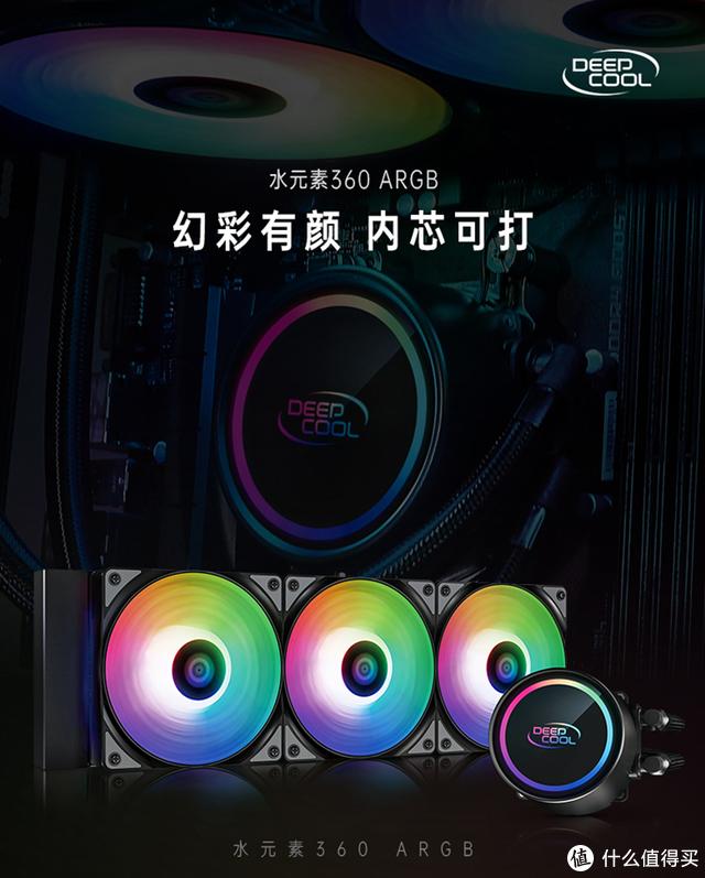 九州风神水元素 360 ARGB 一体式水冷