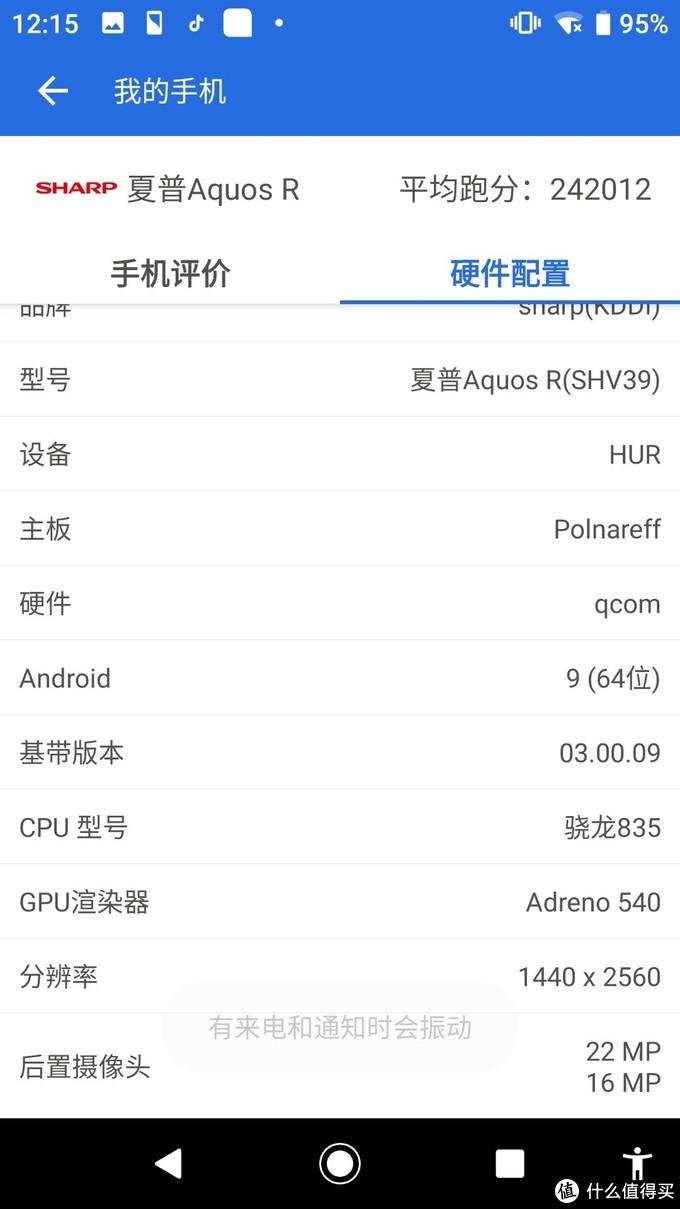 骁龙835加2k屏120hz,345元夏普r使用感受。廉颇老矣尚能饭否
