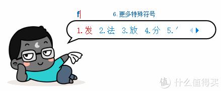 这个超好用的输入法小技巧,学会打字速度快10倍!