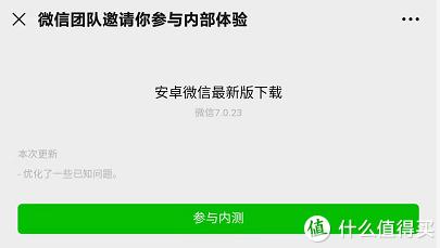 安卓微信7.0.23内测更新:文章保存方式大不同!