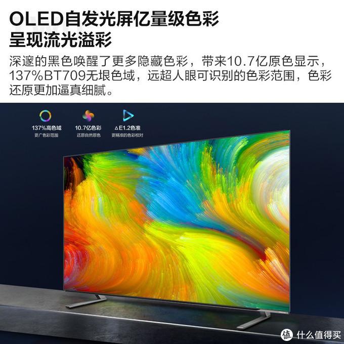 击穿OLED价格底线 海信55J70超高性价比来袭