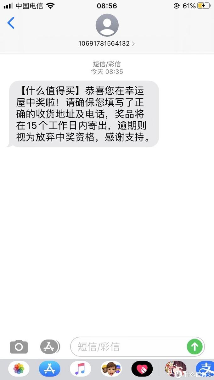 奖品通知,当时的第一个想到的是诈骗短信,后来app里看到通知了才确定是中奖了。