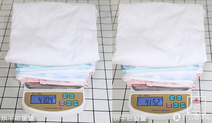 洗烘前后重量对比