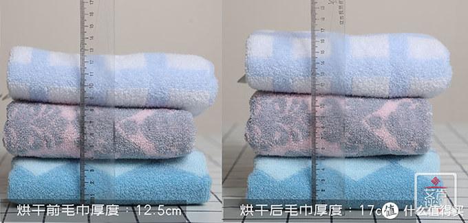 洗烘前后毛巾高度对比