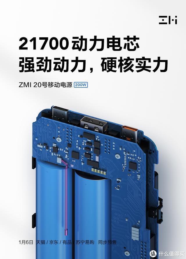 响应环保理念,ZMI20完美代替原装充电插头