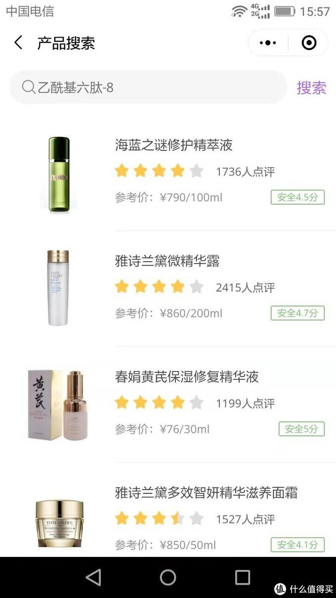生物活性肽:七肽-34Heptapeptide-34在化妆品中的应用
