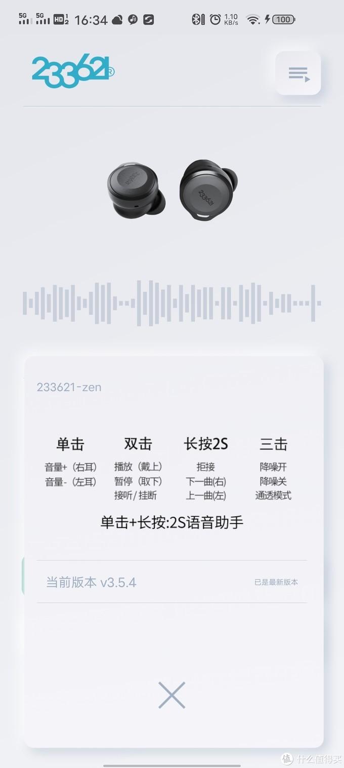 233621 Zen无线降噪耳机初体验