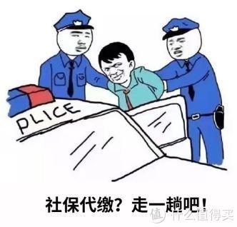社保代缴涉嫌违法,你中招了没?