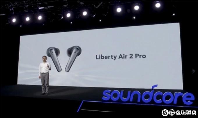 声阔新款TWS真无线耳机Liberty Air 2 Pro发布,支持5合一多场景双馈降噪