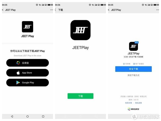 JEET Air Plus 蓝牙耳机 科技探索 更小更轻盈