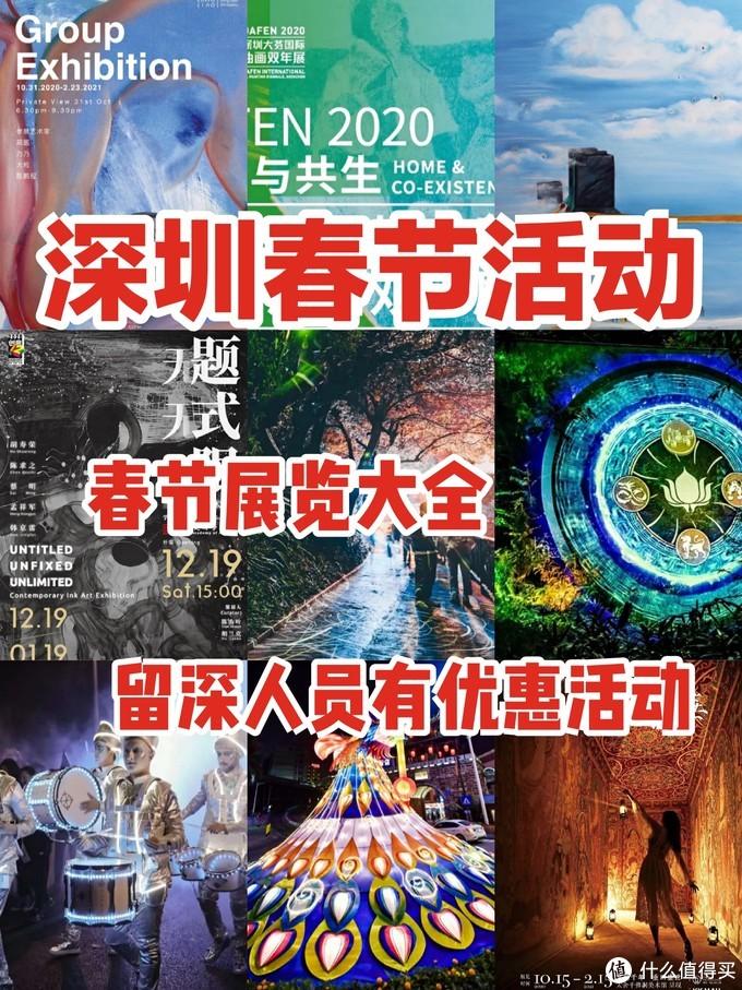 在深圳过年,这些展览和新年活动记得收藏