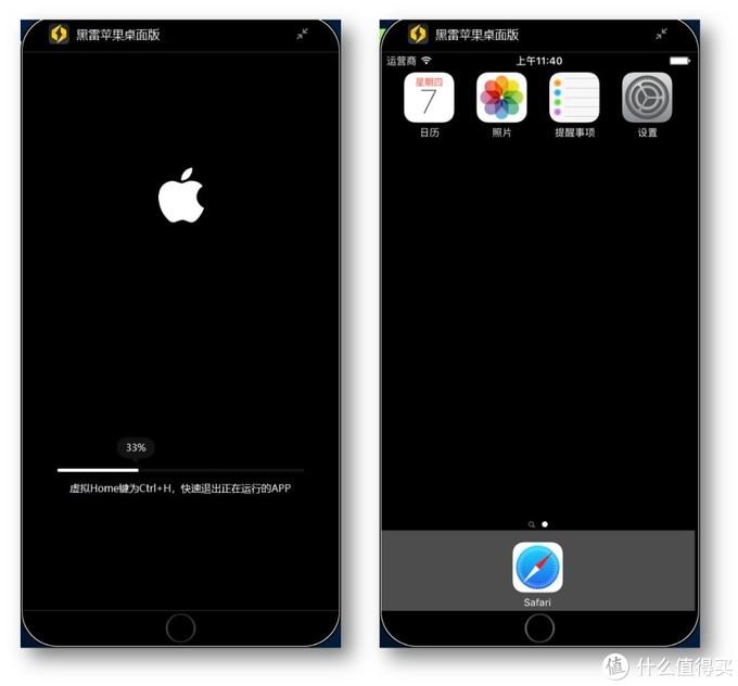 不用买 iPhone 也能体验 iOS,一台 Windows 电脑就够