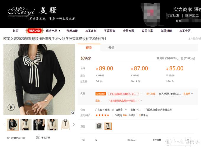 情人节快到了, 6家值得收藏的冬季女装针织衫品牌代工厂