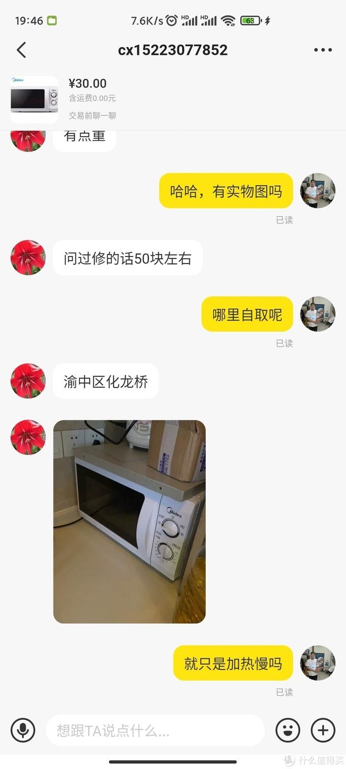 低成本维修微波炉