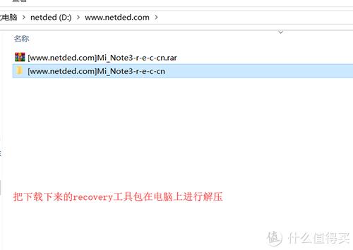 小米NOTE3 Recovery