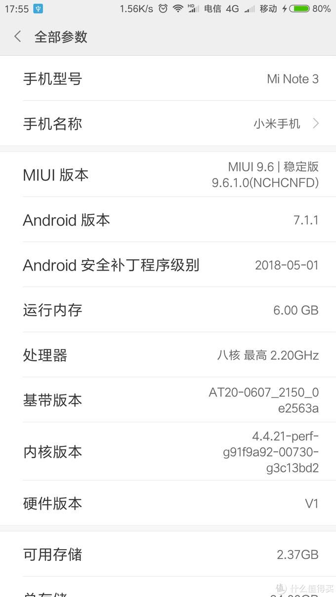 现用的版本号MIUI9.6(稳定版)已ROOT