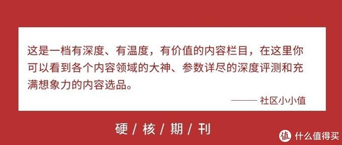 【硬核期刊 VOL.01】硬核年货!年末6大必备硬核好物评测清单