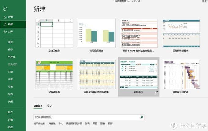 早早下班!5个Excel模板网站推荐,成熟的表格都是自个完成的~