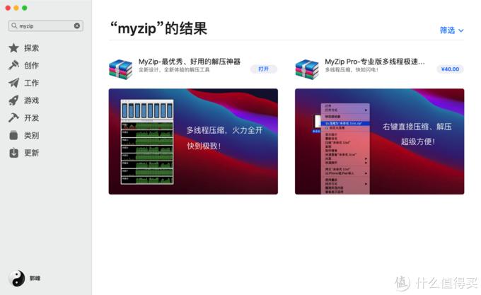 MyZip--专业mac压缩软件