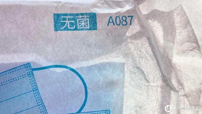 海氏海诺外科无菌口罩经过环痒乙烷灭菌