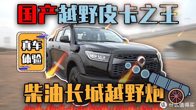 国产越野皮卡之王柴油长城越野炮顶配真车体验 用来拖2jz的漂移车!