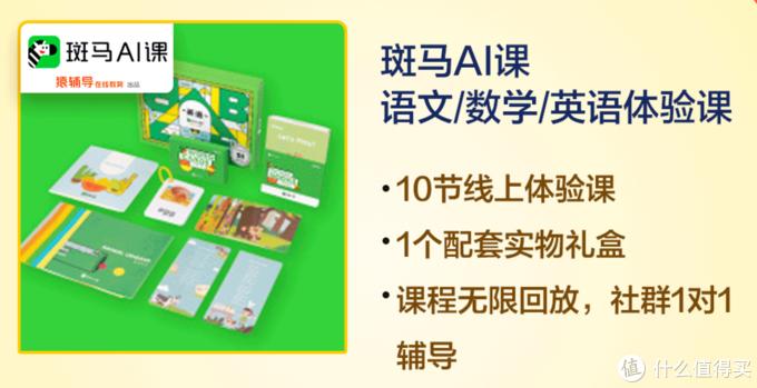 免费课+教具礼盒,带娃or自学,统统少不了~!京东PLUS教育权益(附传送门)