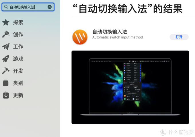 在Mac实现自动切换输入法