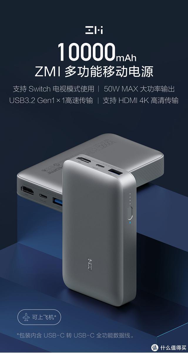 ZMI多功能移动电源,超安全的多功能移动充电宝