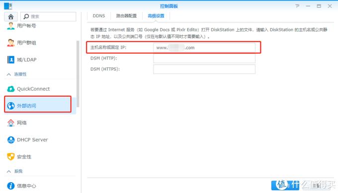 群晖分享文件小技巧,拒绝龟速qc,直连公网域名