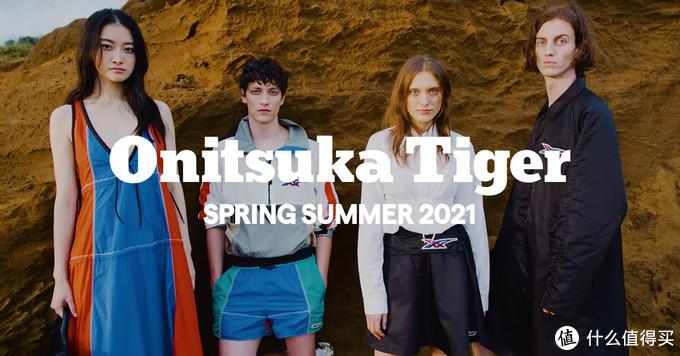 摘自Onitsuka Tiger官网