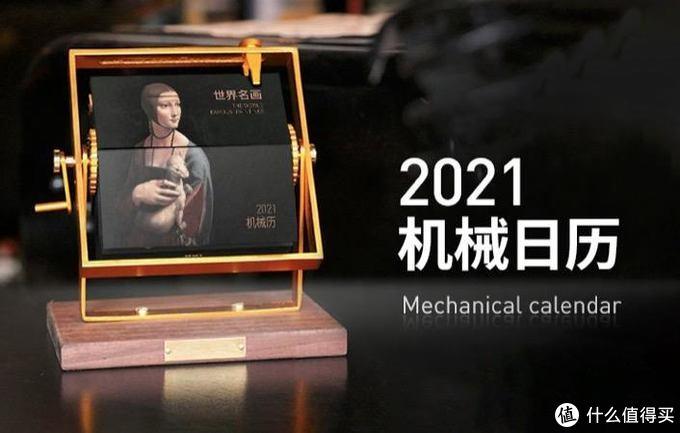 好物推荐  文艺到骨子里的2021日历,浸入机械工艺的形与魂
