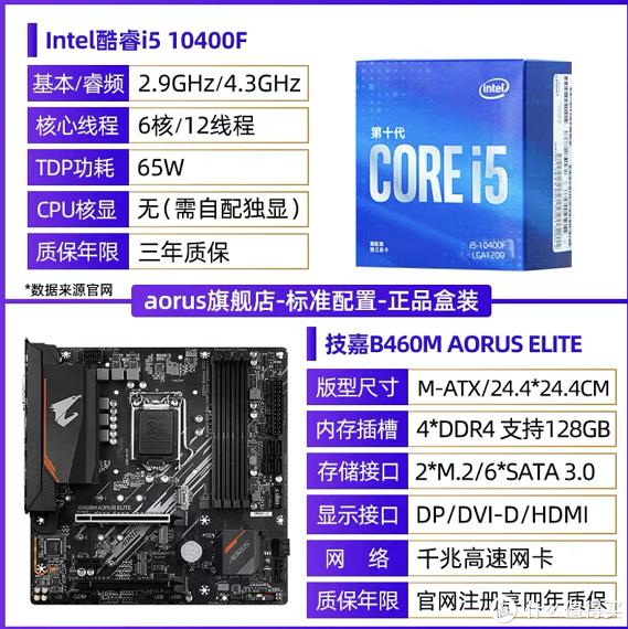 CPU主板参数