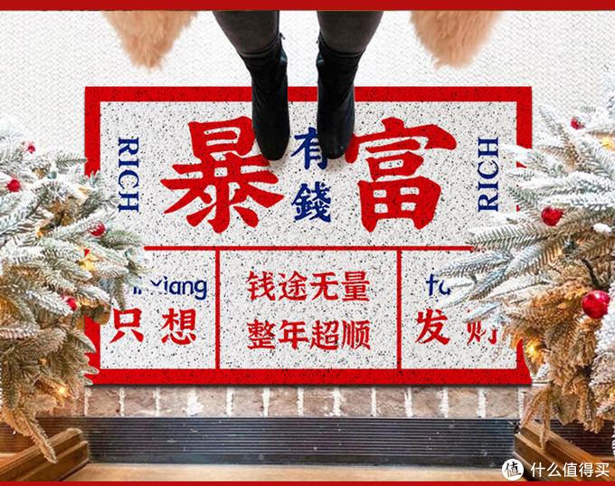10款好看不贵的新年国潮门垫,把灰尘和霉运拒之门外!
