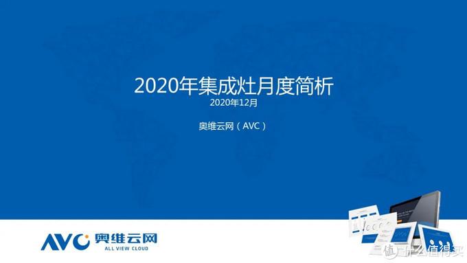 2020年12月集成灶月度简析