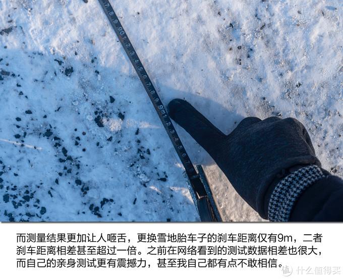 给冰雪路面上一课 米其林新冰驰长歌踏雪行