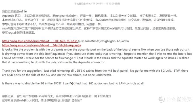 网上曝出ROG M11E的问题