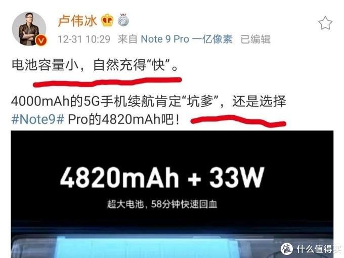 """剑指iQOO7,卢伟冰一语道破,电池容量沦为""""败笔""""?"""