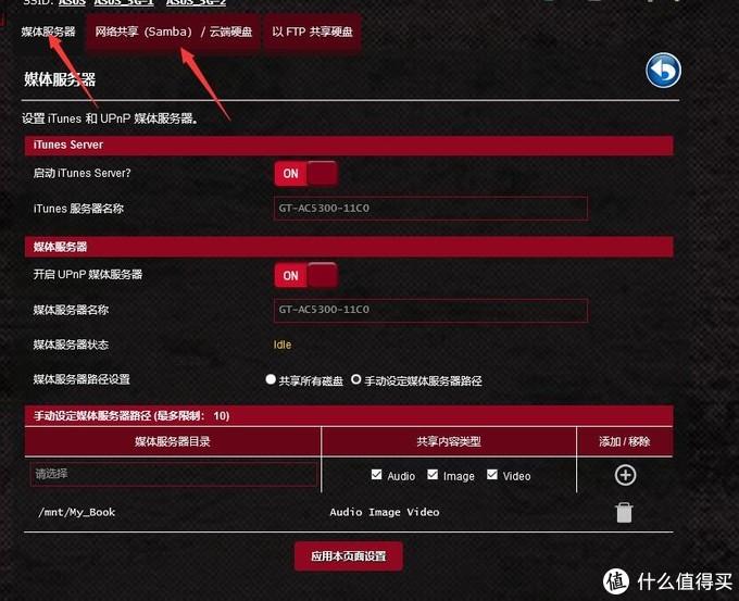华硕GT5300 组aimesh + 重组家庭云端