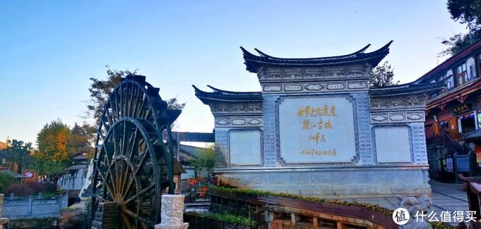 丽江古城标志