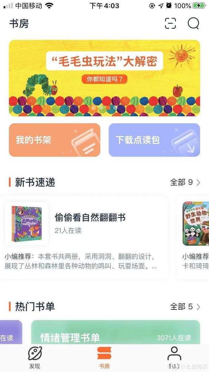 喜大普奔~毛毛虫点读笔可以点读中文绘本了!~