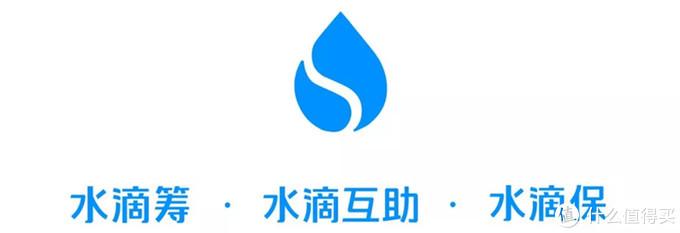 水滴保上买保险靠谱吗?水滴保和水滴筹一样吗?