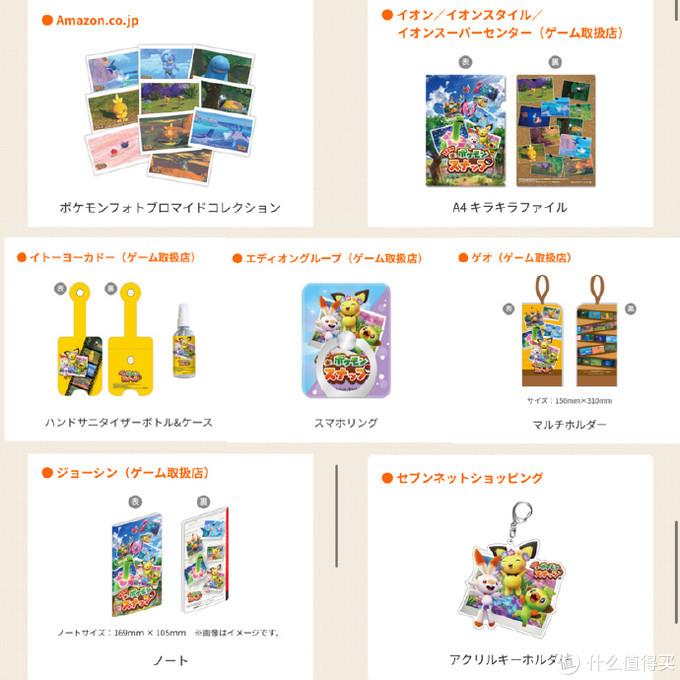 重返宝可梦:《新 宝可梦随乐拍》4月30日发售