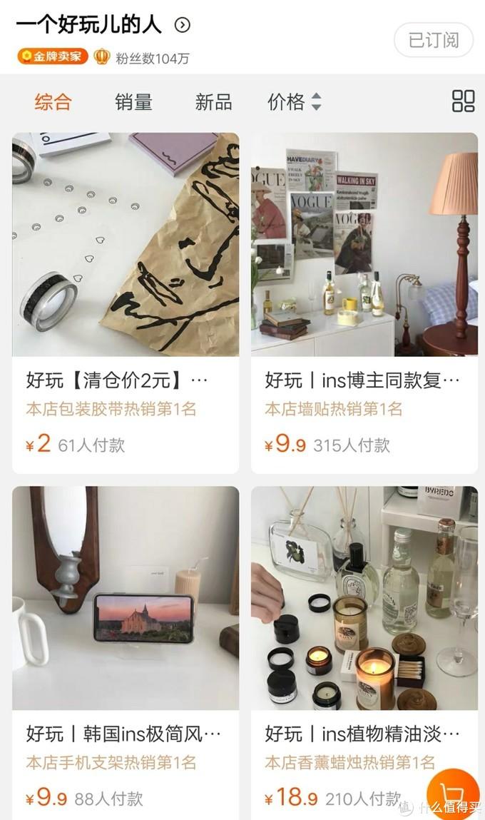平价小众家居装饰好物店铺分享