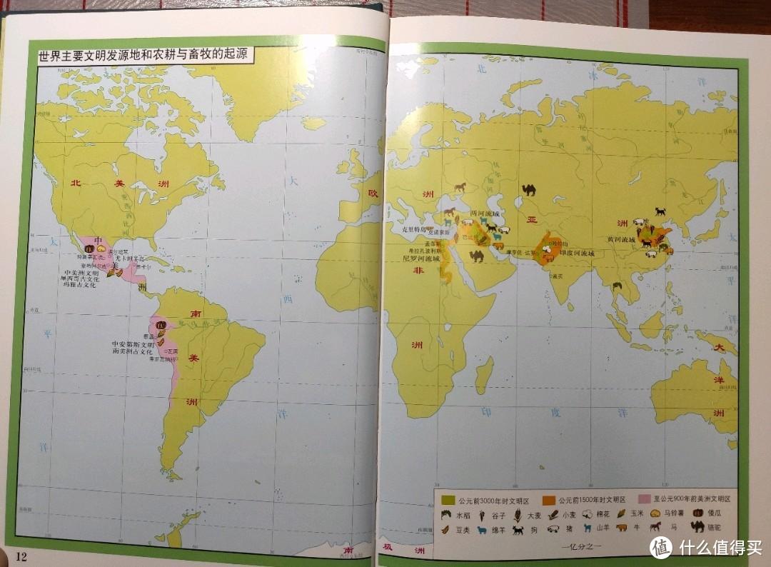 中国地图出版社《世界历史地图集》小晒