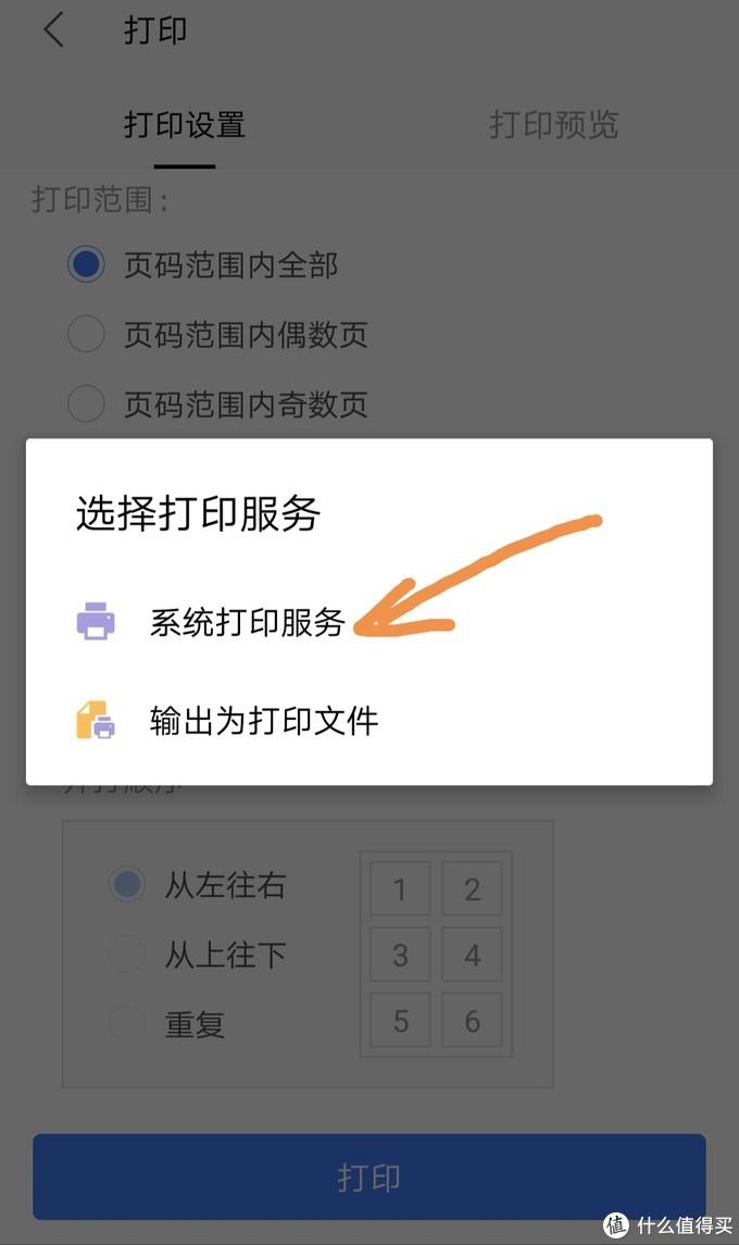 微信中word作业直接打印设置教程之惠普150nw彩色激光打印机篇